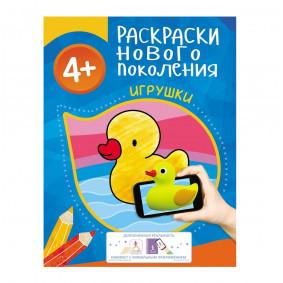 Գունազարդում՝ նոր սերնդի 4+ Խաղալիքներ 31034
